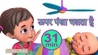 Upar pankha chalta hai - Hindi Rhymes | Best Hindi Nursery Rhymes Compilation from Jugnu Kids