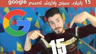 15 زانیاری سرنج ڕاكێشی Google #bbina u bzana