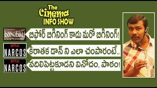 Narcos Web series Review In Telugu | Baahubali Before The Beginning | The Cinema Info Show | Mr. B