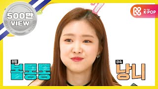 (Weekly Idol EP.325) APINK's Amazing mission 'Eat quietly Jajangmyeon' [에이핑크의 센스! 음소거 먹방 '짜장면 냠냠']
