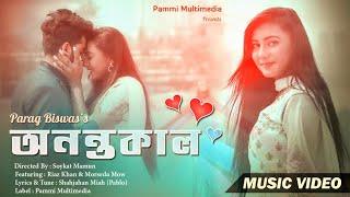 Onontokal | Parag Biswas | Pablo | Riaz Khan & Morseda Mow | Bangla New Song 2019