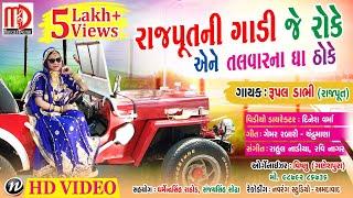 Rajputni Gaadi Je Roke Ene Talvar Na Gha Jai Thoke | Rupal Dabhi(Rajput) | Full HD Video