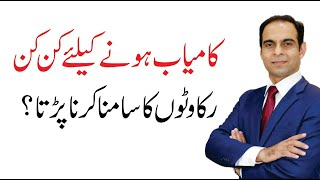 Red Signals  | Qasim Ali Shah | Urdu/Hindi | WaqasNasir