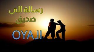 لريكل lyrical | رسالة لصديق | OYaJI اوياجي