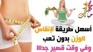 اسهل طريقة لانقاص الوزن بدون تعب وفى وقت قصير جدااا