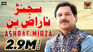 Sajan Naraz Hun Khamakha - Ashraf Mirza - Latest Punjabi And Saraiki Song
