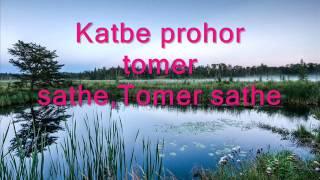 Ei toh hethay kunjo chayay Karaoke with lyrics