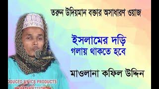 দ্বীন ও ইসলাম | Mowlana Kofil Uddin | Bangla Waz | ICB Digital | 2017