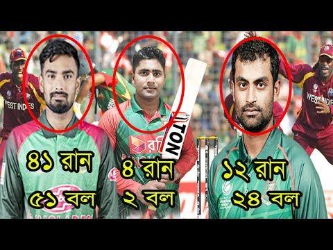 Xxx Mp4 3জন আউট কিন্তু যারা বাংলাদেশকে এগিয়ে নিলেন দেখুন Daily Reporter Bd Cricket News 3gp Sex