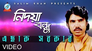Eshak Sarkar - Nidoya Bondhu | নিদয়া বন্ধু | Bangla Baul Song 2018 | Sangeeta