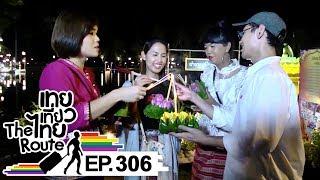 เทยเที่ยวไทย The Route   ตอน 306   พาเที่ยว งานลอยกระทงประจำปี 2560 จ.สุโขทัย