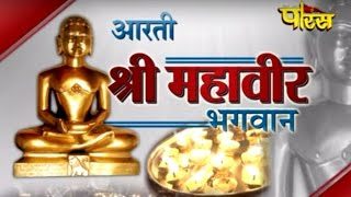 Aarti | Mahaveer Bhagwan