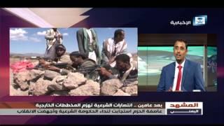 حلقة المشهد اليمني - انتصارات الشرعية تهزم المخططات الخارجية