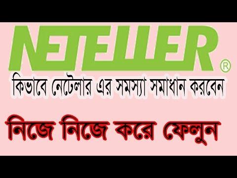 Xxx Mp4 How To Solve Your Neteller Account Problem Bangla Tutorial V 07 3gp Sex