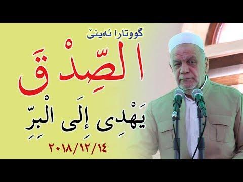 Xxx Mp4 الصدق يهدي إلى البر خطبة ملا ناصر رسول 14 12 2018 3gp Sex