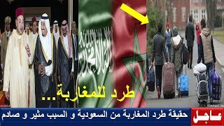عاجل اليوم ... بعد خيانة السعودية و فشل التنظيم هذه حقيقة طرد المغاربة من السعودية و السبب مثير ..