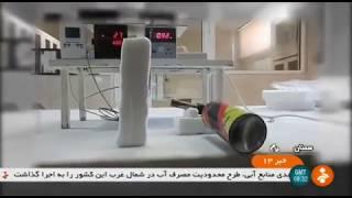 Iran Sepid Ceramic Fiber co. made Refractory Ceramic Fibers & Thermal paste coating manufacturer
