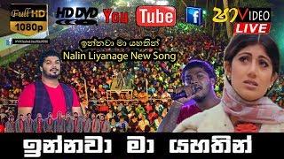 අලුත් ගීතය ඔන්න ඉන්නවා මා යහතින් කාටත් වඩා Nalin Liyanage New Song