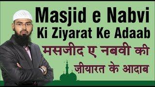 Masjid e Nabvi Ki Ziyarat Ke Adaab By Adv. Faiz Syed
