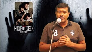 Hide and Seek Korean Movie information in Telugu By Mr. B