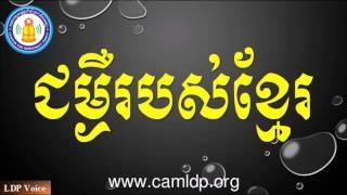 Khem Veasna 2015 - Khmer disease - ជម្ងឺរបស់ខ្មែរ - LDP Khem Veasna 2015 - LDP Voice