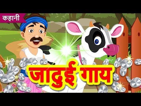 Xxx Mp4 जादुई गाय चांदी के सिक्के देने वाली गाय Hindi Kahaniya Stories For Kids Hindi Cartoon Story 3gp Sex