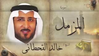 سورة المزمل | بصوت القارئ الشيخ خالد القحطانى