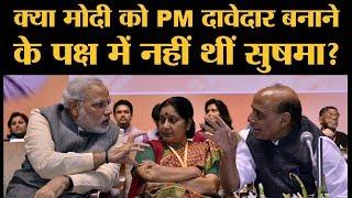 जब Sushma Swaraj को Digvijay Singh ने कहा Narendra Modi को नहीं आपको PM होना चाहिए। 2014 Election