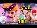 CHOUDHARY | India's No.1 Rajasthani Video Song  | Durga Jasraj | Marwadi DJ Songs | RDC Rajasthani