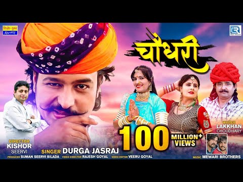 CHOUDHARY | No.1 Rajasthani Song OF the YEAR | Durga Jasraj | FULL VIDEO | Marwadi DJ Songs 2016