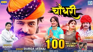 CHOUDHARY | No.1 Rajasthani Song OF the YEAR | Durga Jasraj | FULL VIDEO | Marwadi DJ Songs 2017