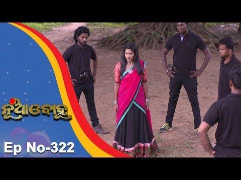 Xxx Mp4 Nua Bohu Full Ep 322 26th July 2018 Odia Serial TarangTV 3gp Sex