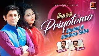 Priyotoma    by Shahid & Santona Saha   New Bangla Song 2018   Lyrical Video   ☢☢Official☢☢