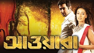 Awara Theatrical (Bengali) (2012) (Full HD)