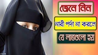 ইসলামে নারীর পর্দার গুরত্ব - শারীফ মাহমুদ খাঁন