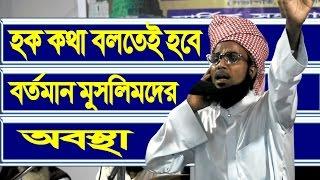 হকের পক্ষে বিপ্লবী নতুন ওয়াজ New waz 2017 Mufti Mahmudul Hasan Azmi Bangla waz By New mahfil