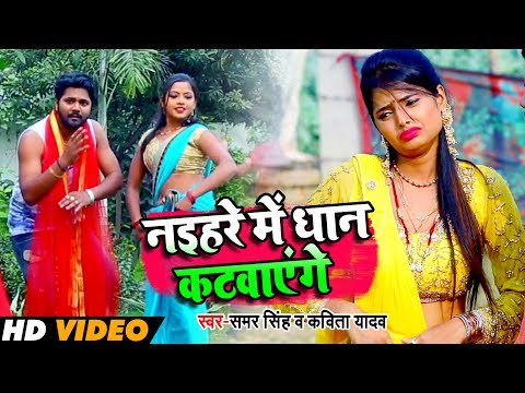Xxx Mp4 ठीक है Thik Hai Naihar Me Dhan Katvayenge Video Song Samar Singh Kavita Yadav 3gp Sex