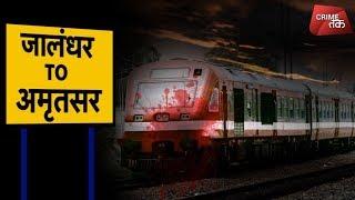 अमृतसर रेल हादसा: रावण दहन की वो शाम कैसे बन गई सामूहिक हत्याकांड? | Crime Tak