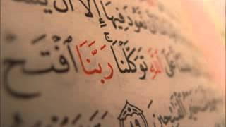 سورة ص نبيل الرفاعي