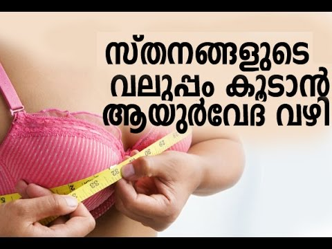 How to increase Breast size in Malayalam