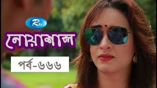 Noashal | নোয়াশাল | Ep-666 | Mir Sabbir, Ahona, Chitralekha Guho | Bangla Natok | Rtv Drama