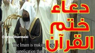 دعاء ختم القرآن كاملا للشيخ السديس ليلة 29 رمضان 1438 دعاء ختمة الحرم المكي للسديس 29-9-1438 - 2017