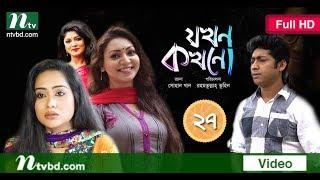 Drama Serial Jokhon Kokhono, Episode 27 | Prova, Momo, Moushumi