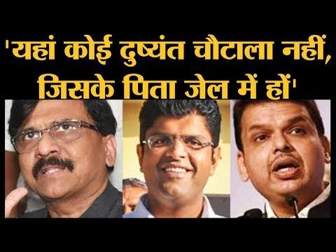 Maharashtra में BJP Shiv Sena में रार जारी Dushyant Chautala का नाम ले Sanjay Raut ने हमला बोला