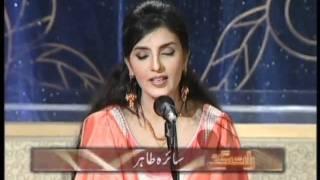 Saira Tahir
