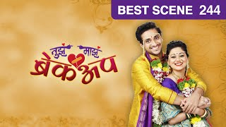 Tuza Maza Breakup   Episode 244 - Best Scene   June 23, 2018   Zee Marathi