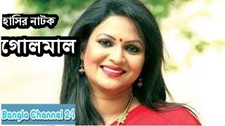 Bangla Comedy Natok, Golmal, গোলমাল , Shahiduzzaman Selim HD