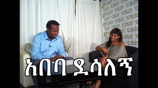[Archive] Ethiopia: EthioTube Presents Ethiopian Singer Abeba Desalegn | August 2011