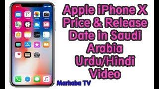 Apple iPhone X Specs, Release Date & Price in Saudi Arabia Urdu/Hindi Video