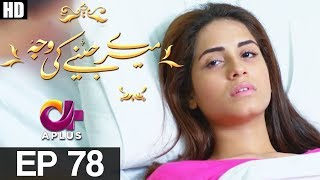 Meray Jeenay Ki Wajah - Episode 78 | A Plus ᴴᴰ Drama | Bilal Qureshi, Hiba Ali, Faria Sheikh
